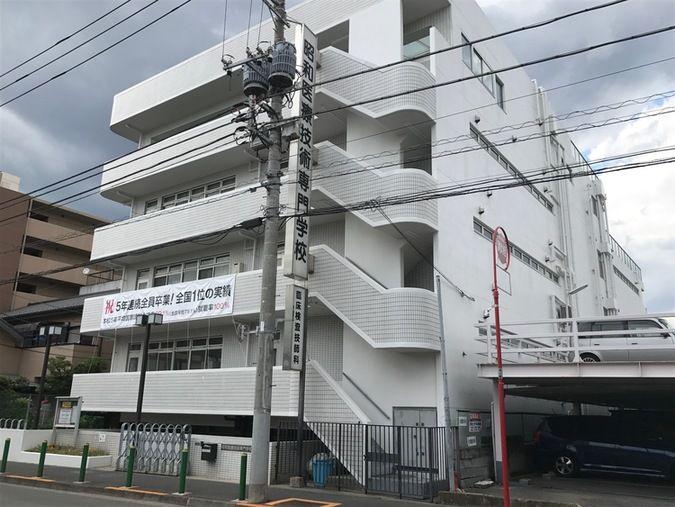 昭和医療技術専門学校
