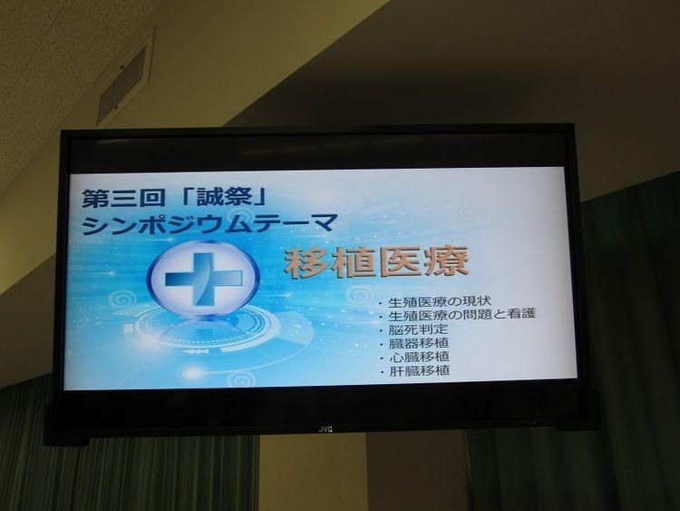 至誠会看護専門学校画像