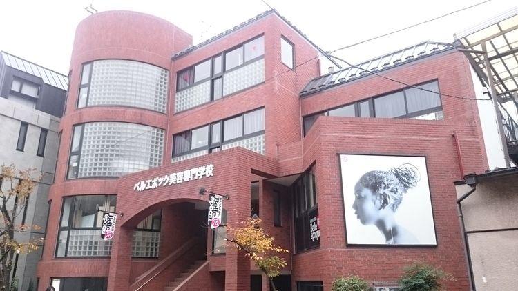 ベルエポック美容専門学校画像