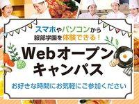 スマホやパソコンから参加できる!Webオープンキャンパス