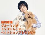日本動物専門学校