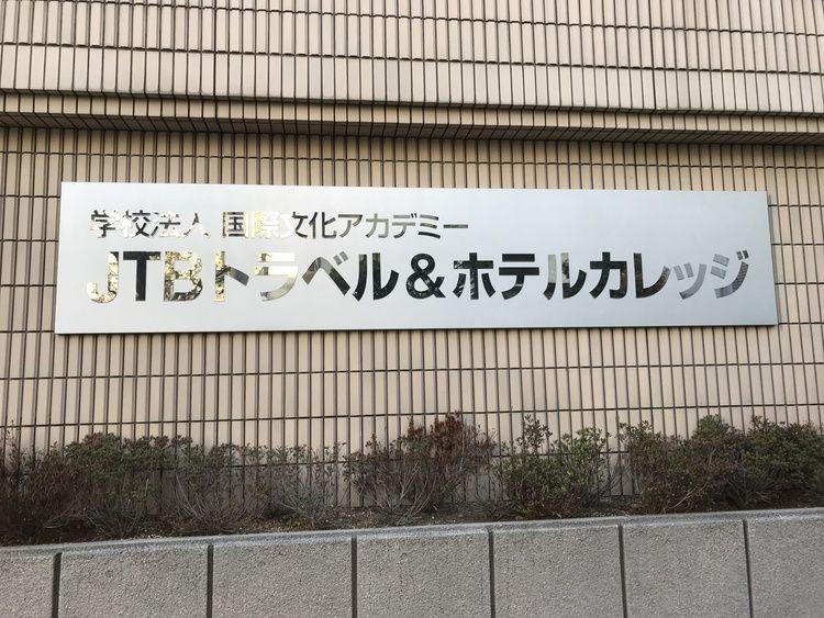 JTBトラベル&ホテルカレッジ画像