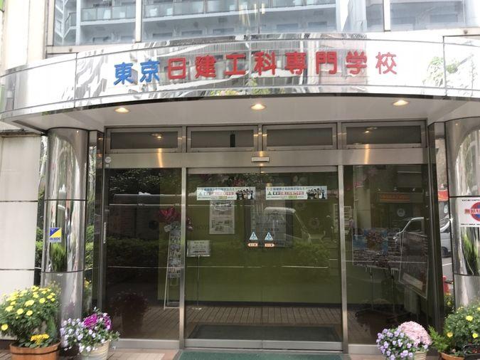 東京日建工科専門学校