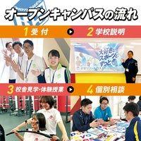 4つの体験から選べる!オープンキャンパス【高校生・再進学】
