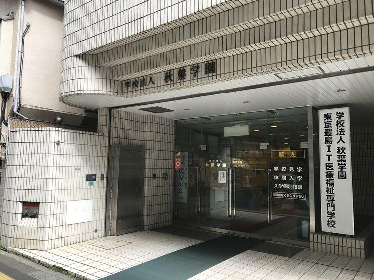 東京豊島IT医療福祉専門学校画像