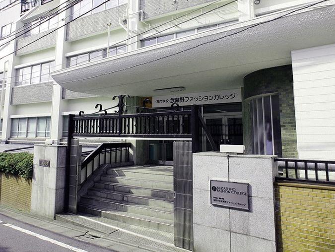 専門学校武蔵野ファッションカレッジ
