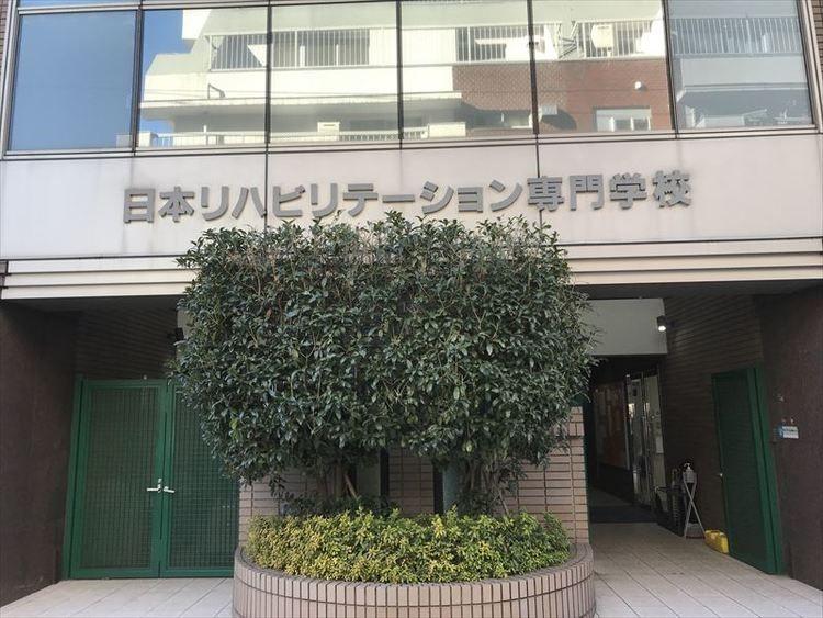 日本リハビリテーション専門学校画像