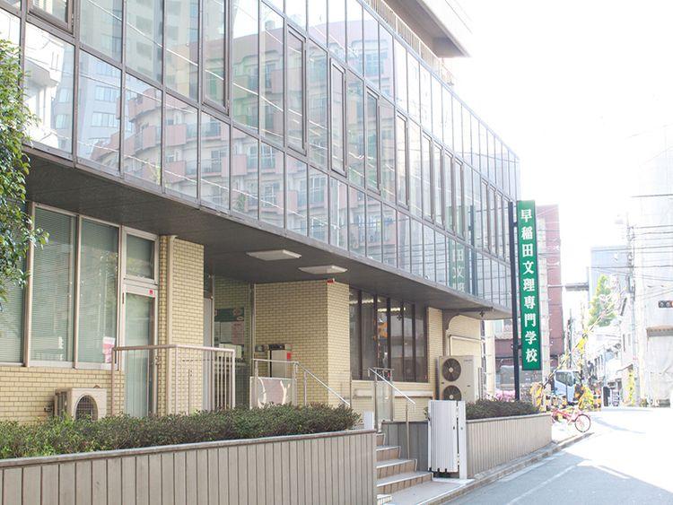 早稲田文理専門学校画像