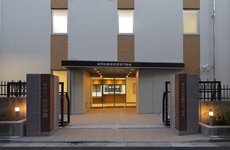 城西放射線技術専門学校画像
