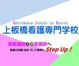 上板橋看護専門学校