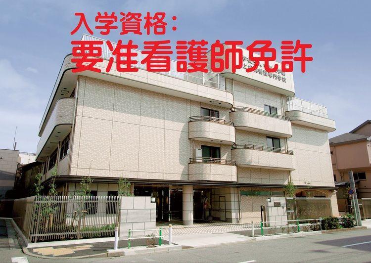 上板橋看護専門学校画像