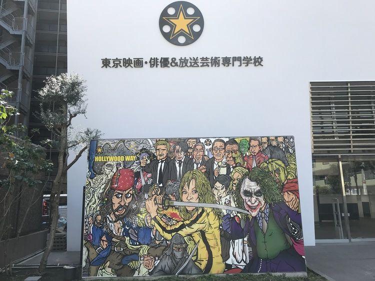 東京俳優・映画&放送専門学校画像