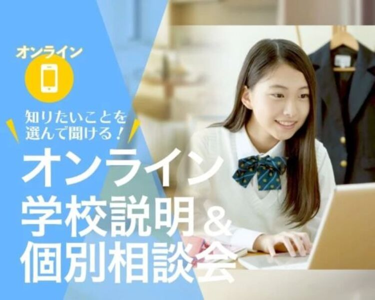 【オンライン】個別学校説明会