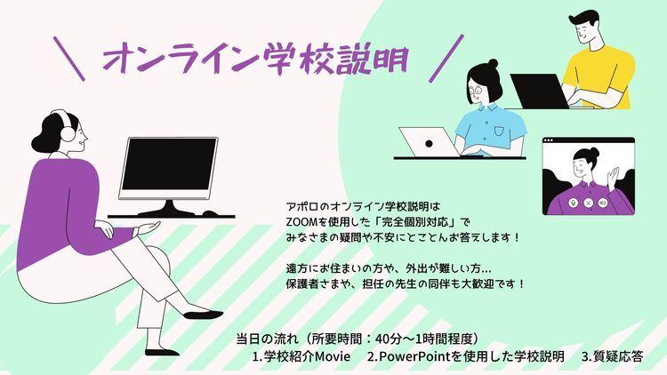 【ZOOM】個別入学相談開催!