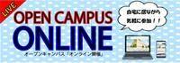自宅から参加出来る!オンラインオープンキャンパス