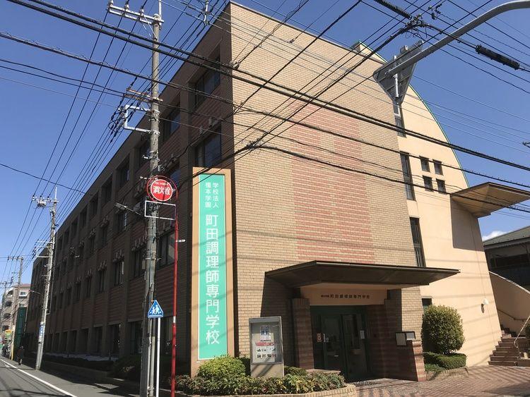 町田調理師専門学校画像