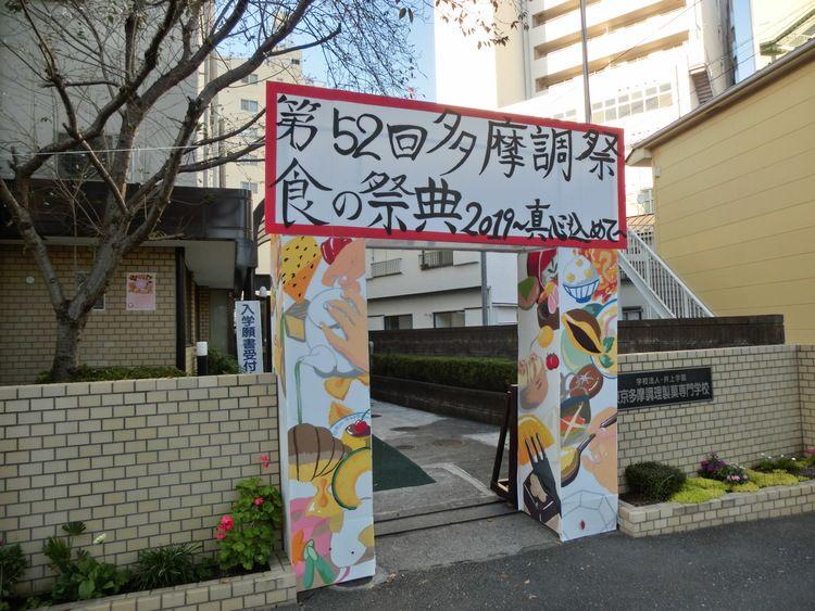 東京多摩調理製菓専門学校画像