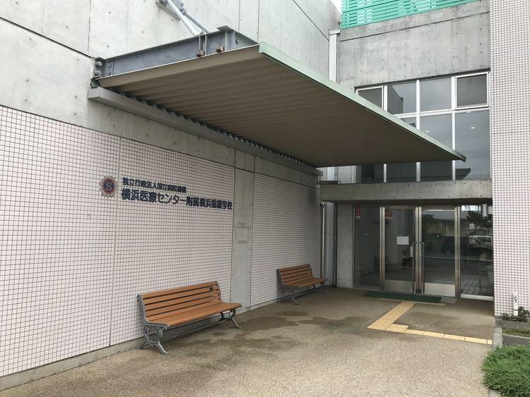 横浜医療センター附属横浜看護学校画像