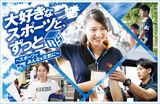 横浜リゾート&スポーツ専門学校