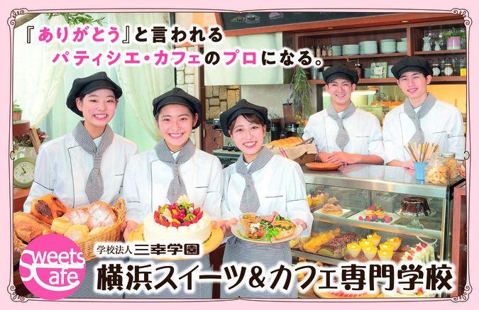 横浜スイーツ&カフェ専門学校