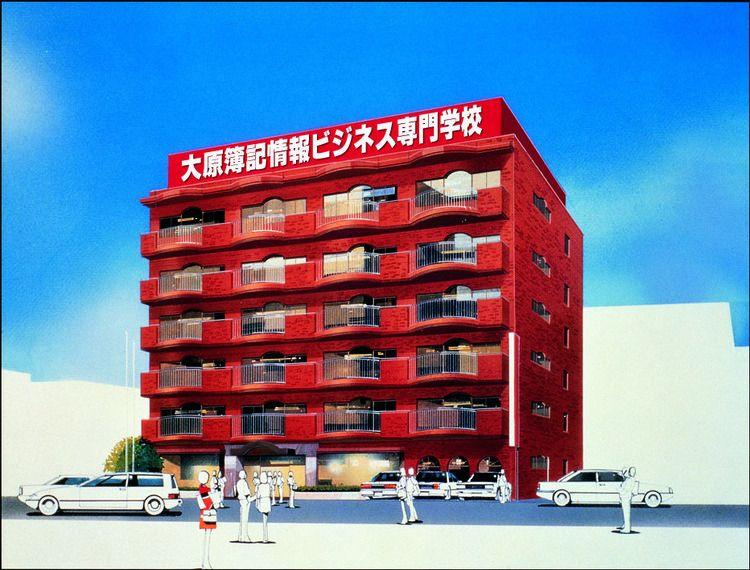 大原簿記情報ビジネス専門学校横浜校画像