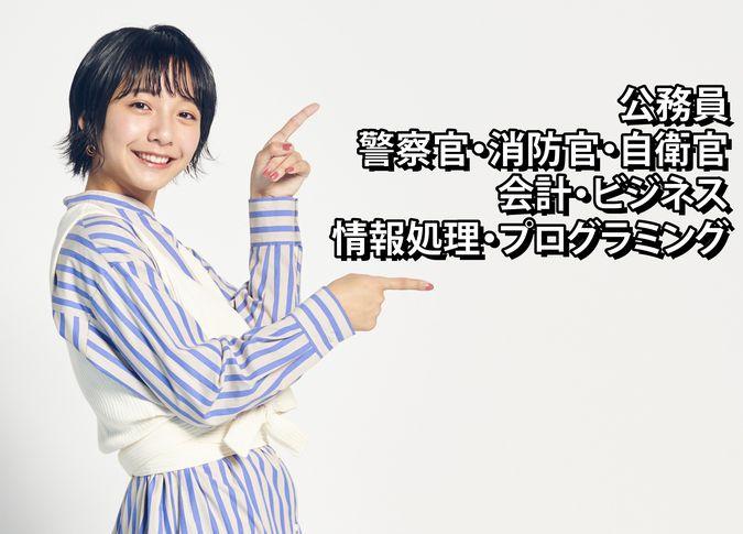 横浜公務員&IT会計専門学校