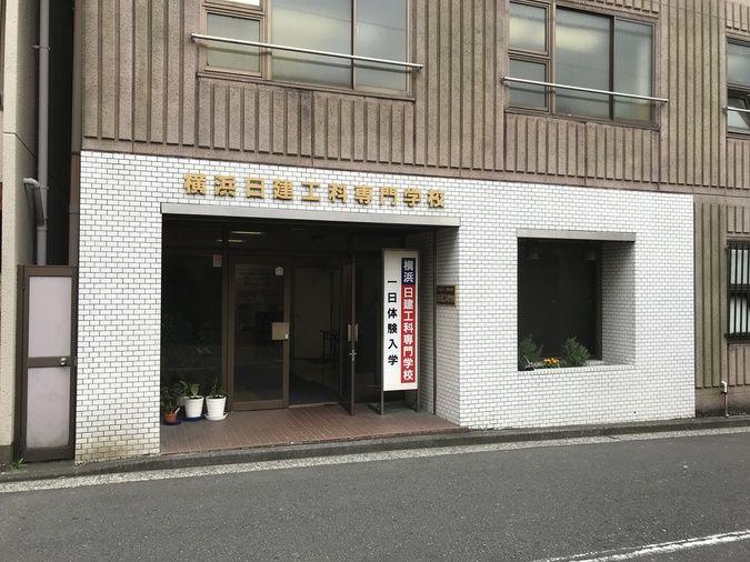 横浜日建工科専門学校