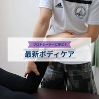 【トレーナー実技体験】最新ボディケア