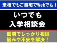 <平日開催>Web型☆個別入学相談会