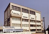 柏木実業専門学校