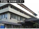 金沢医療センター附属金沢看護学校