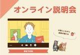 内容盛りだくさん☆オンライン説明会☆