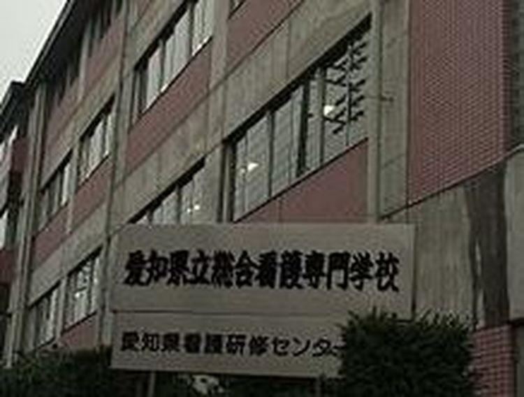 専門 県立 愛知 学校 看護