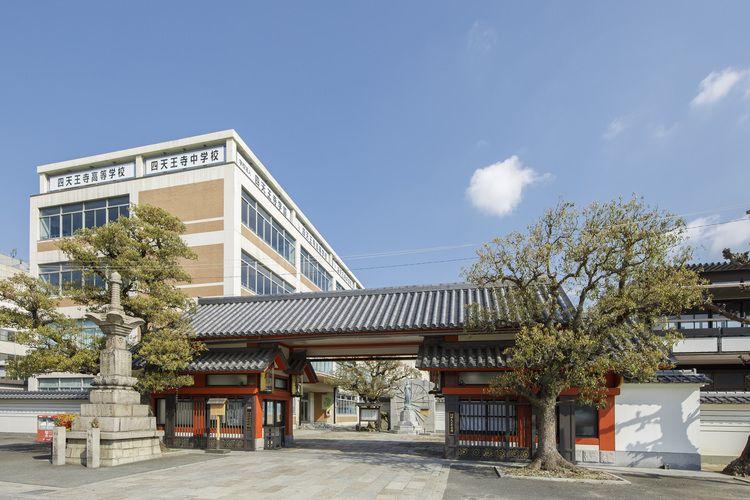 四天王寺高等学校画像