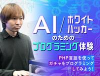 AI・ホワイトハッカーのためのプログラミング体験