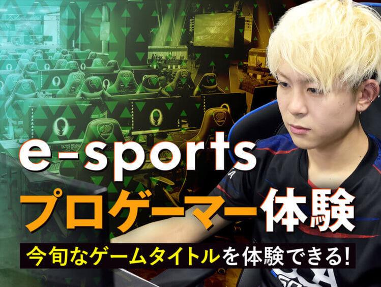 e-sportsプロゲーマー体験