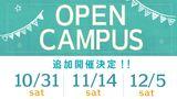 スポーツトレーナー!美容鍼灸を目指すなら!近畿医療オープンキャンパス!