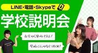 LINE・電話・Skypeで!<完全個別>学校説明会