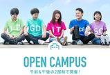 IT・ゲーム・アニメなど12分野から「あなたの好き」を見つける!オープンキャンパス