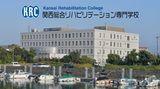 関西総合リハビリテーション専門学校