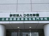 広島国際医療福祉専門学校