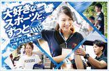 広島リゾート&スポーツ専門学校