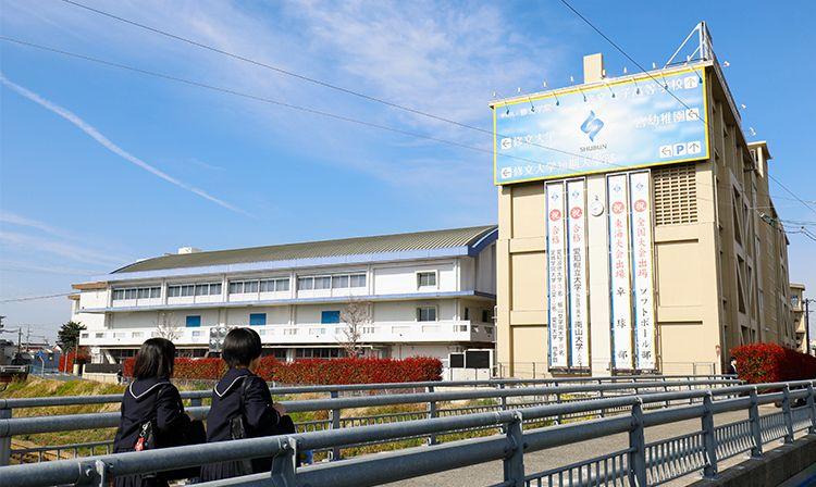 校舎 学校特徴PR1