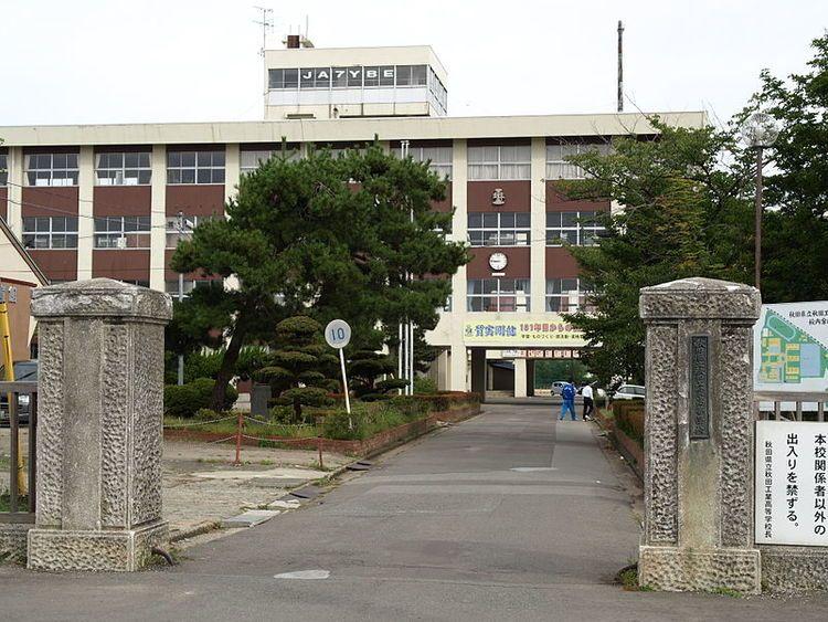 秋田工業高等学校画像