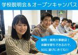 ★学校説明会&オープンキャンパス★