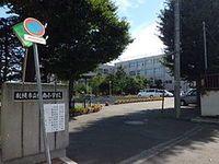 幌南小学校