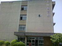 市川南高等学校