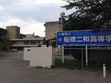 船橋二和高等学校