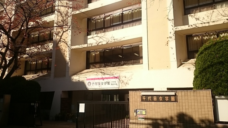 武蔵野大学附属千代田高等学院画像