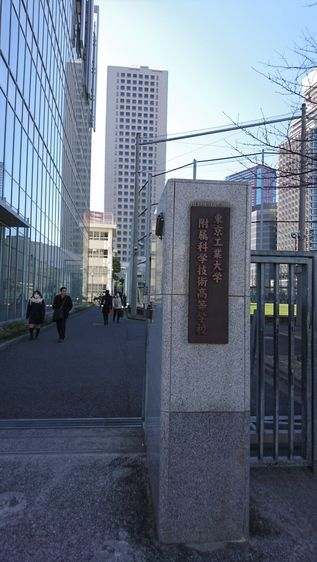 東工 大 附属 東京工業大学附属科学技術高等学校 - Wikipedia